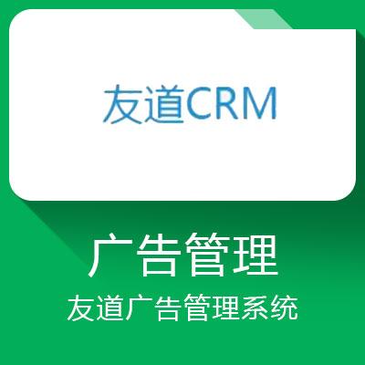 友道广告管理系统