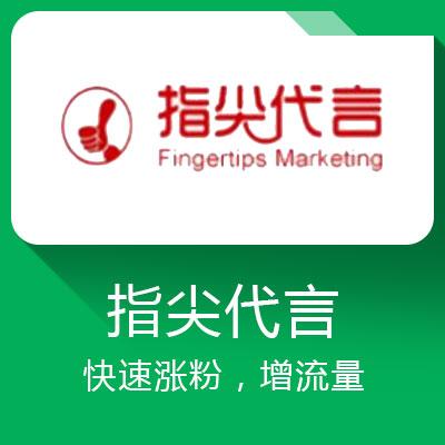 指尖代言-移动推广平台