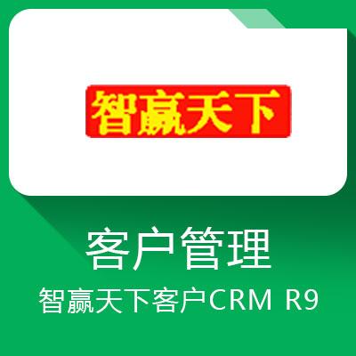 智赢天下客户CRM R9-让你轻松做成天下生意