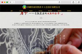 西藏恰嘉钦默唐卡工艺设计有限公司