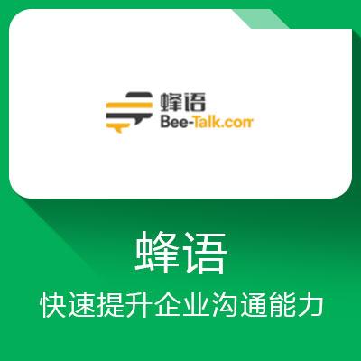 蜂语-客户沟通管理平台