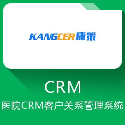 康策医院CRM-客户关系管理系统