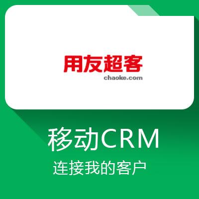 超客营销移动CRM-连接客户更快捷