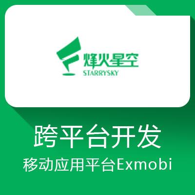 Exmobi移动应用平台-移动化应用解决方案