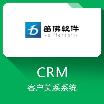 笛佛CRM-多特色功能