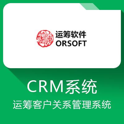 运筹CRM-客户关系管理系统