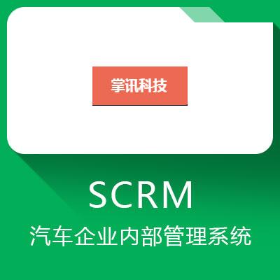 掌讯SCRM系统-汽车移动IT应用