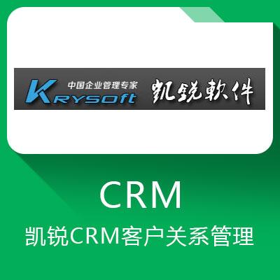 凯锐CRM-专注企业于管理信息化