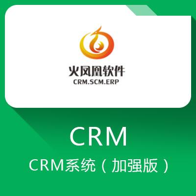 火凤凰CRM-加强版