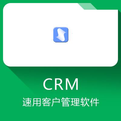 速用客户管理软件-财务账务管理系统