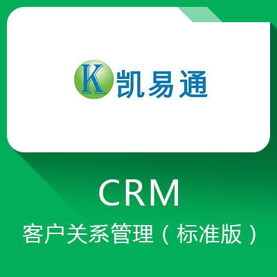 凯易通CRM-标准版