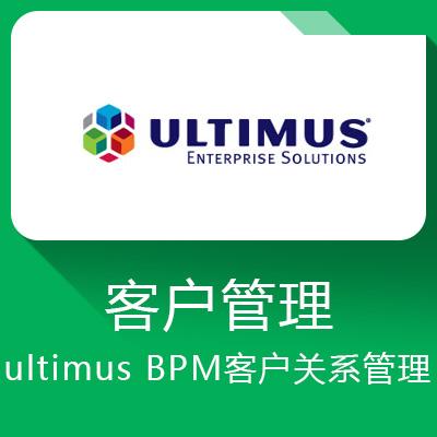 ultimus BPM-客户关系管理