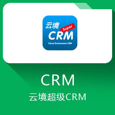云境超级CRM-客户管理系统软件
