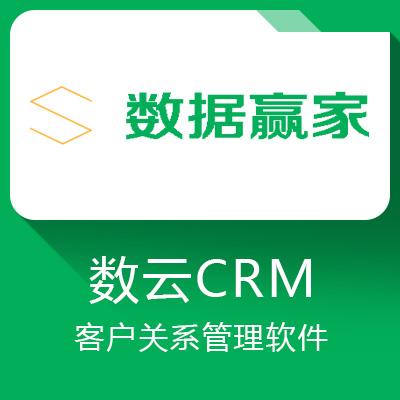 麒麟CRM客户关系管理软件_数据赢家