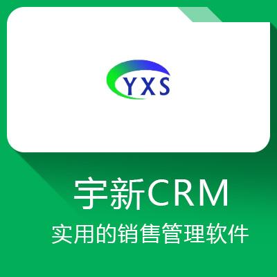 宇新CRM-用低成本解决你的营销难题