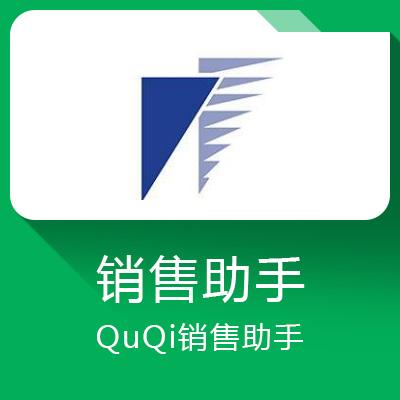 QuQi销售助手-帮助销售,管理客户