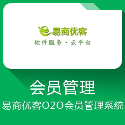易商优客-O2O会员管理系统