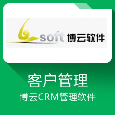 博云CRM-增强企业保持和获取客户的能力