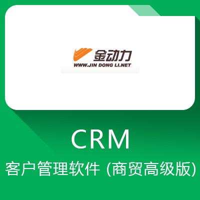 金动力客户管理软件 -工业商贸高级版