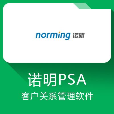 诺明PSA-客户关系管理软件