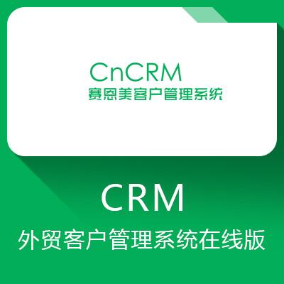 CnCRM外贸客户管理系统在线版-客户与订单的智能化管理