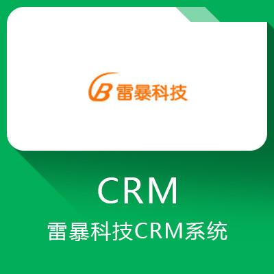 雷暴CRM-更懂业务的CRM客户管理软件