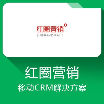 红圈营销-销售自动化管理专家