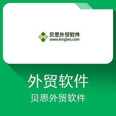 贝思外贸软件-外贸管理平台