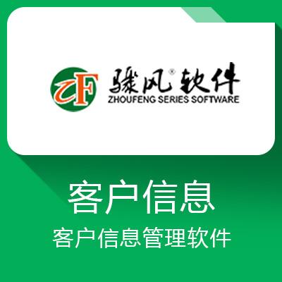 骤风CRM-客户信息管理软件