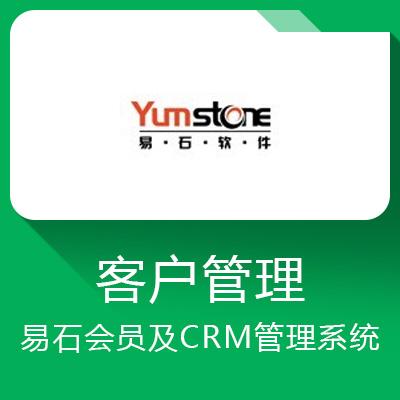 易石会员-CRM管理系统