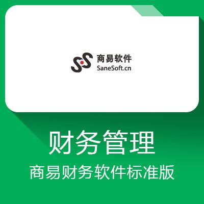 商易财务软件标准版-业务财务一体化