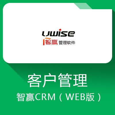 智赢CRM-WEB版客户管理系统