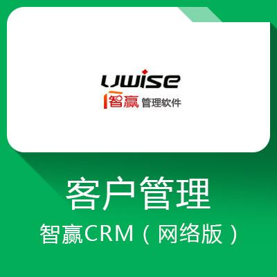 智赢CRM网络版-一体化管理