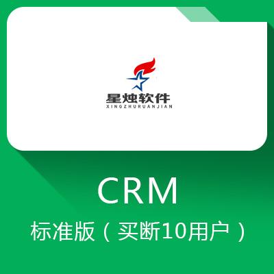 星烛CRM软件10用户-客户管理系统 标准版 买断型
