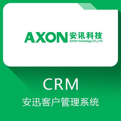 安讯CRM-中小企业应用解决方案