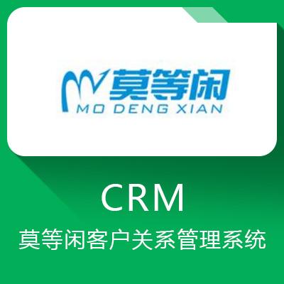 莫等闲CRM系统-中小企业管理客户IT工具