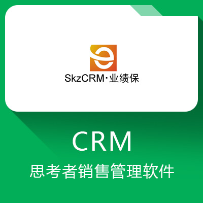 SkzCRM · 业绩保-专为销售团队设计的销售管理软件