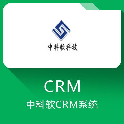 中科软CRM系统-保险公司CRM系统
