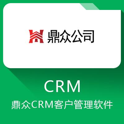 鼎众CRM-客户管理软件