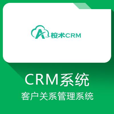 桉术CRM客户关系管理系统-有温度的CRM