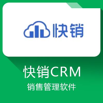 快销CRM-快销移动平台