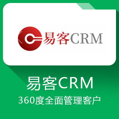 易客CRM—360度全面管理客户,让客户管理更轻松