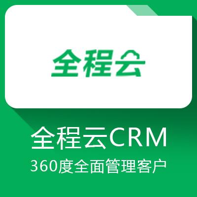 全程云CRM—为销售赋能、为企业增效