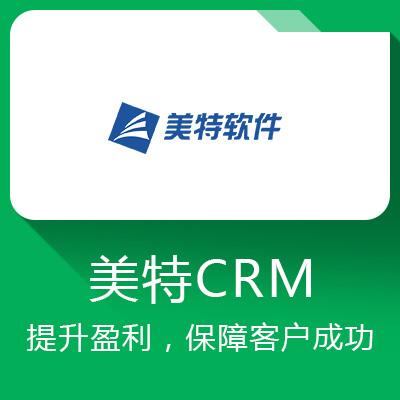 美特CRM-高端CRM软件,用美特盈利更有保障