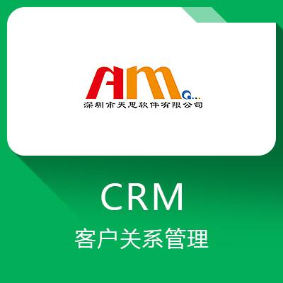 天思CRM管理软件-专业的CRM产品和服务