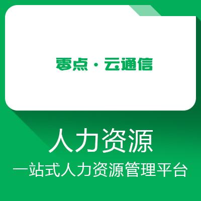 零点.云通讯-订单短信会员促销短信