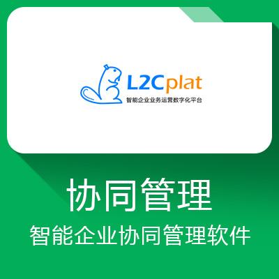 L2Cplat 智能协同管理软件-聚焦企业核心业务