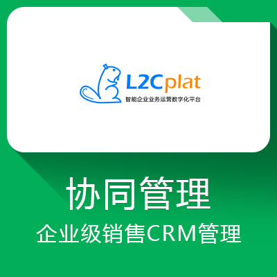 L2Cplat 企业级销售CRM管理-让员工喜欢的CRM
