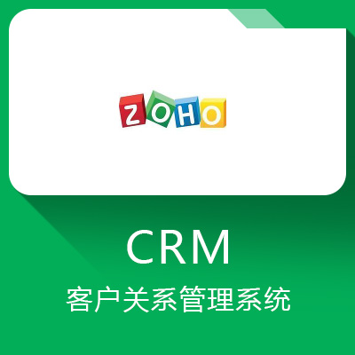 Zoho CRM客户关系管理系统-让销售更快更好更智能