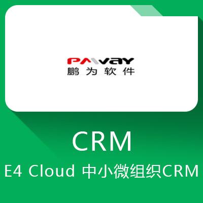 鹏为E4 Cloud -移动端与PC端高度融合的CRM系统
